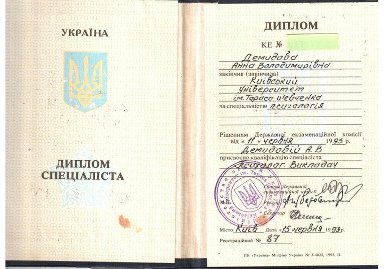 Diplom-Demidova