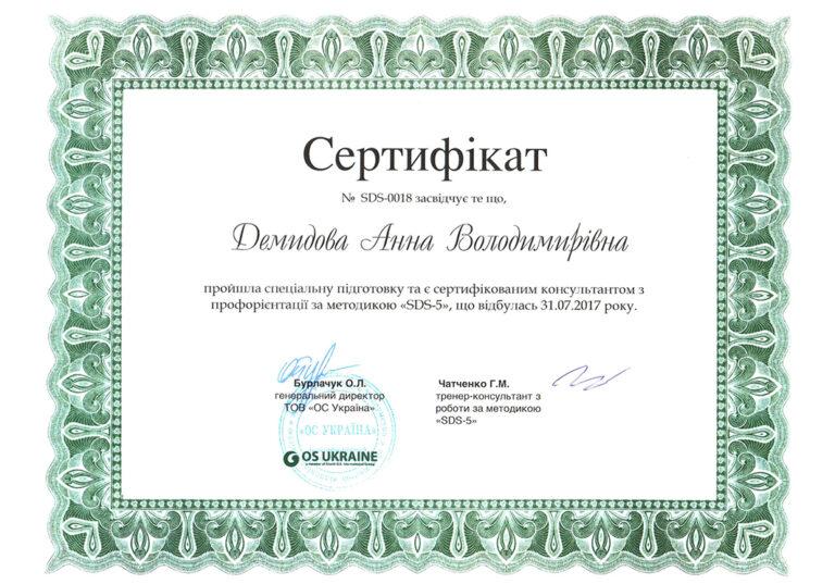 OS-sertifikat
